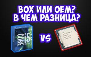 oem or box