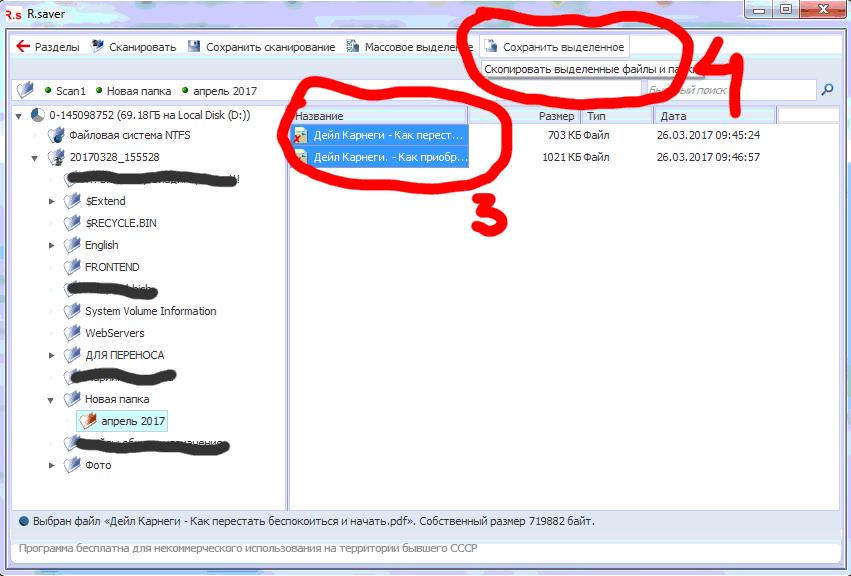 Как восстановить удаленные файлы. R.Saver