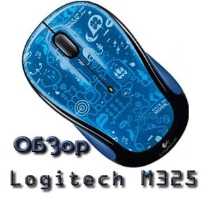 обзор мыши Logitech M325