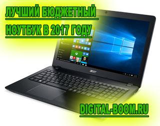 Выбор бюджетного ноутбука в 2017 году
