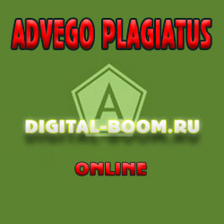 Адвего Плагиатус онлайн
