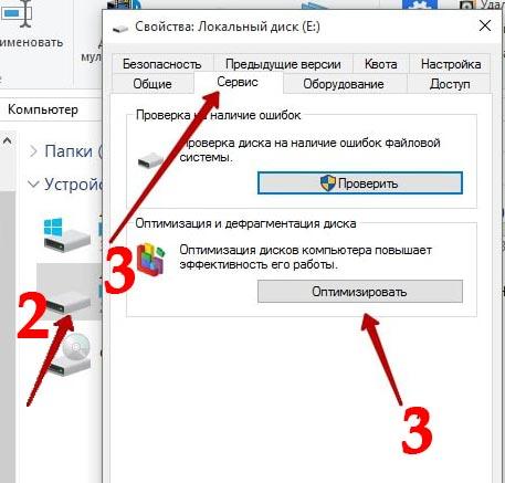 Как сделать дефрагментацию жесткого диска в Windows 10?