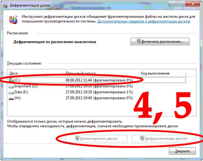Как сделать дефрагментацию в window 7 858