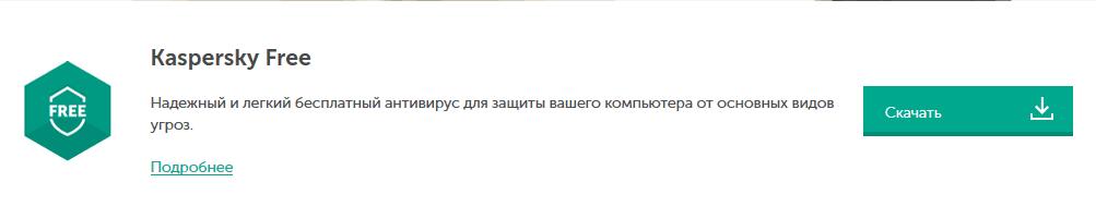 Бесплатный антивирус Kaspersky Free