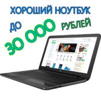 Хороший ноутбук до 30000 рублей
