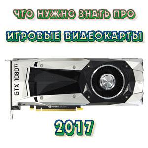 Видеокарты для игр 2017