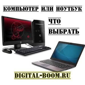 Стационарный компьютер или ноутбук