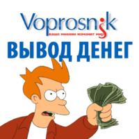 Вопросник не выплачивает деньги. Вывод денег с сайта Вопросник