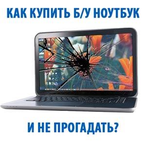 Как купить б/у ноутбук и не прогадать?