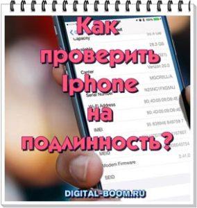 проверить айфон