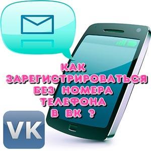 виртуальный номер для регистрации