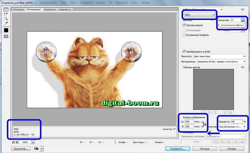 Как уменьшить размер фото в фотошопе