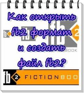 Как открыть fb2 формат и создать файл fb2?