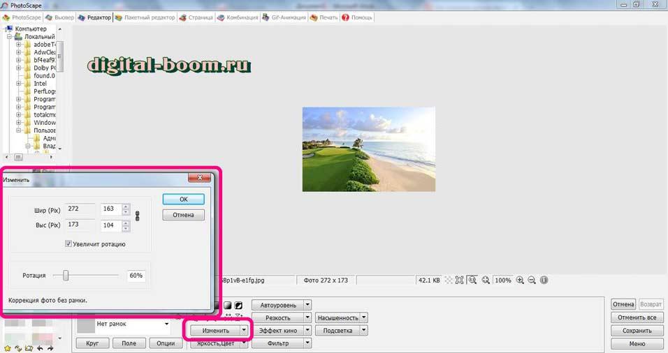 Уменьшить размер фото в программе PhotoScape