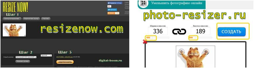 уменьшить размер фото онлайн