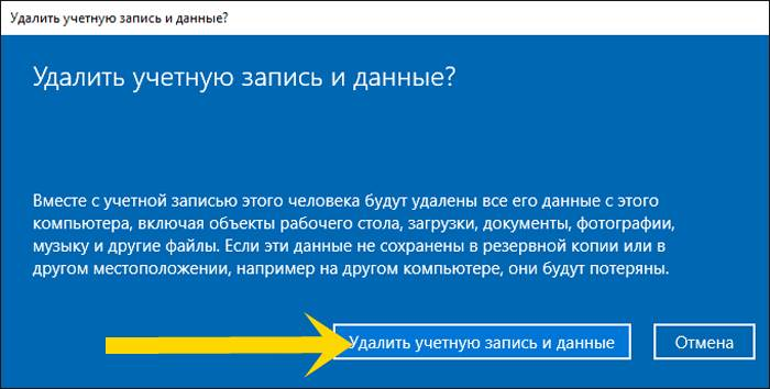 Удалить учетную запись Майкрософт