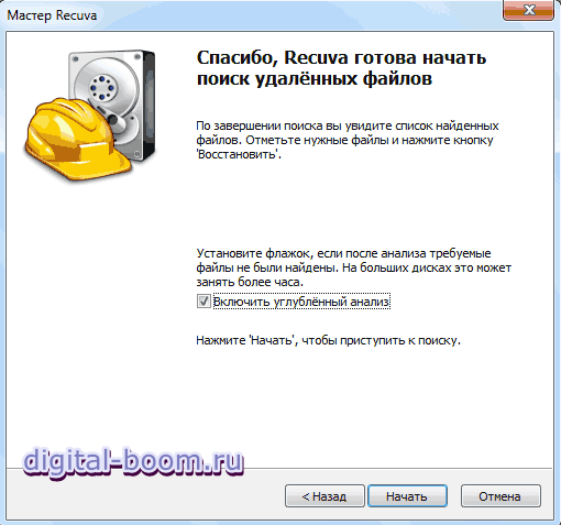 восстановление файлов андроиде и компьютере
