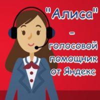 Алиса голосовой помощник от Яндекс
