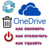 OneDrive обновить, удалить