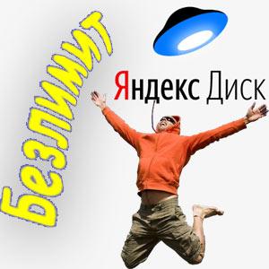 Безлимитный Яндекс диск для фото и видео на телефоне