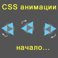 анимация CSS - transition property