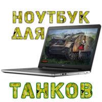 Ноутбук для танков (World of Tanks, WOT)