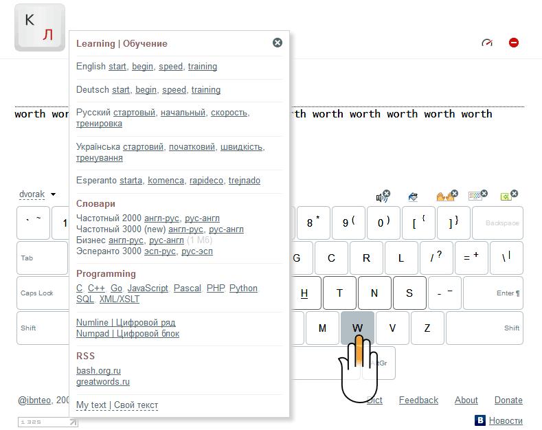 Клаварог - бесплатный клавиатурный тренажер онлайн