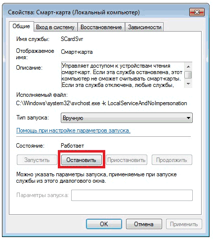 Службы Windows-10. Свойства