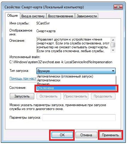 Службы Windows-10. Свойства - остановка службы вручную
