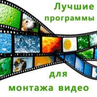 Лучшие программы для монтажа видео на компьютере