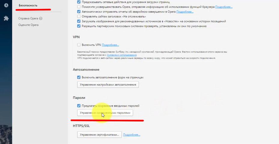 Как посмотреть пароли в браузере Opera