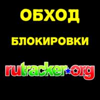 Обход блокировки Рутрекер орг