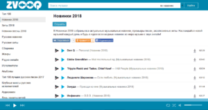 Сайты для скачивания музыки - zvooq