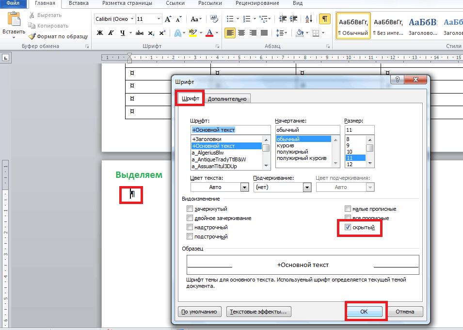 как удалить пустую страницу в ворде после таблицы