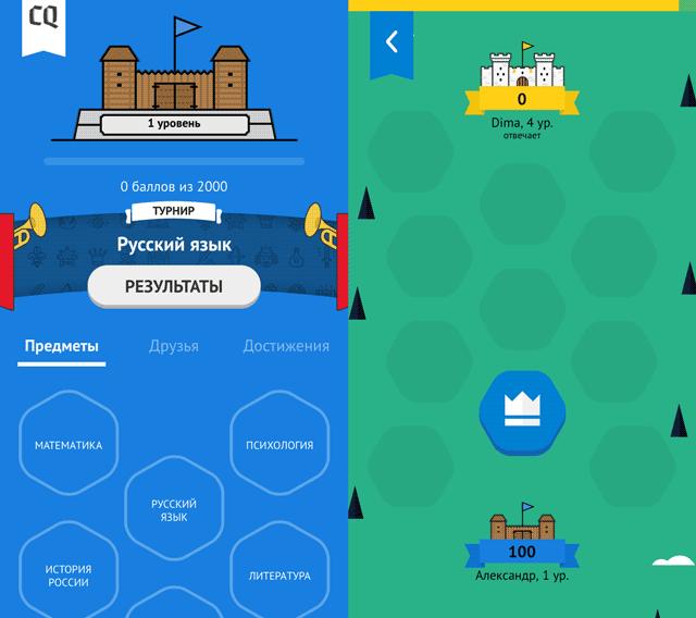 полезное приложение на айфон - Castle Quiz