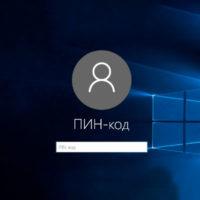 как убрать пин-код и пароль в windows 10