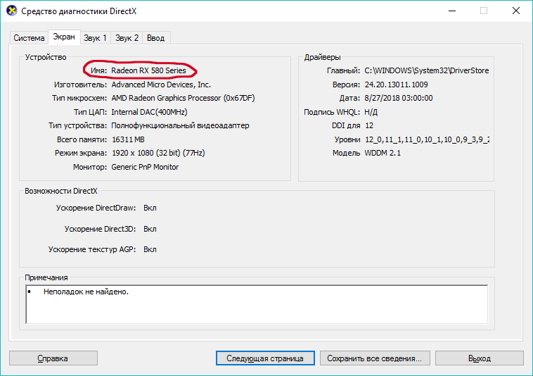 как узнать характеристики своего компьютера с помощью командной строки