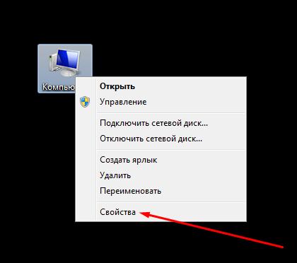 как удалить пин-код через свойства компьютера