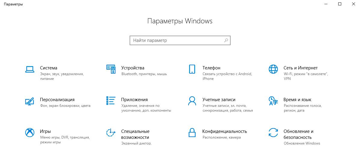как убрать пин-код в windows 10
