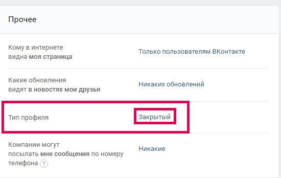 закрыть страницу Вконтакте