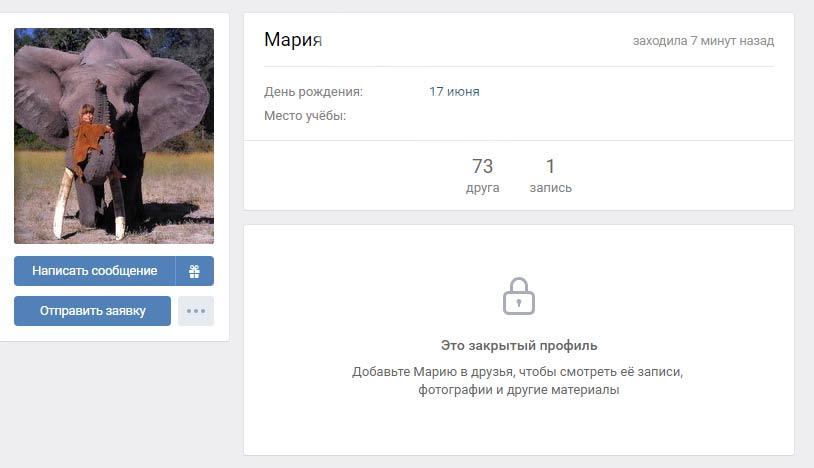 как посмотреть закрытую страницу Вконтакте