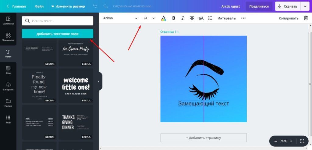 как создать логотип с текстом онлайн