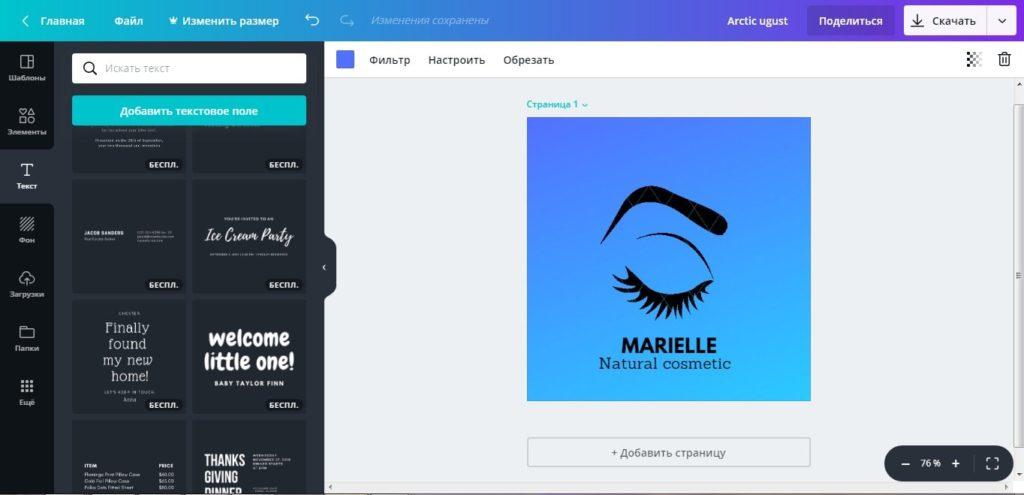 как сделать логотип онлайн и добавить текст самостоятельно