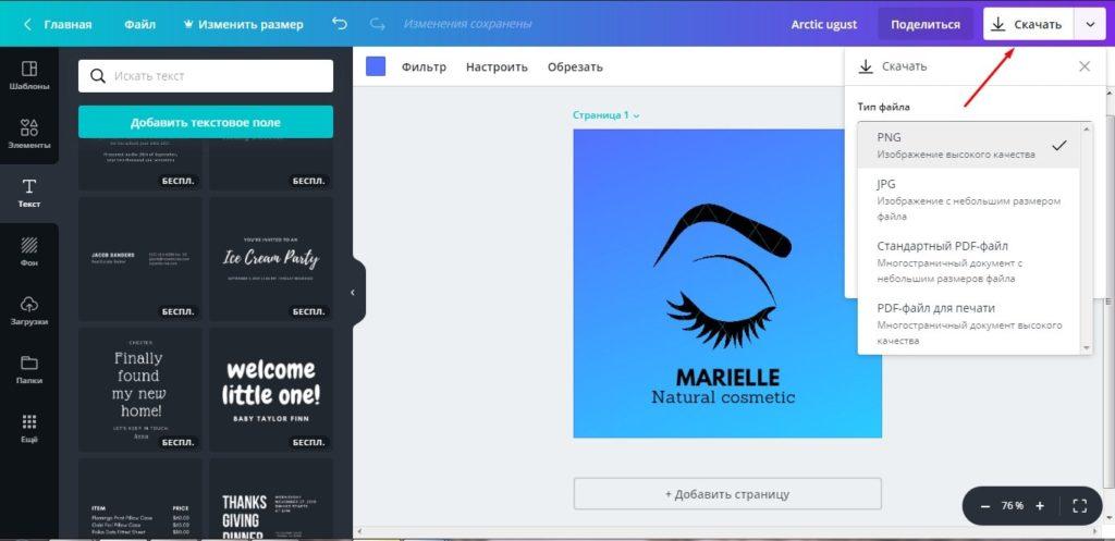 как создать логотип онлайн и сохранить на компьютер