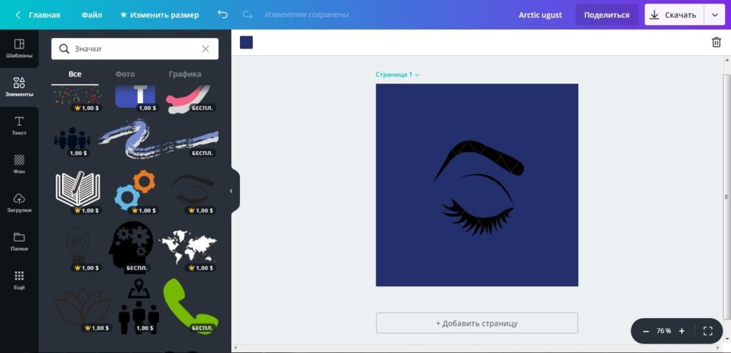 как создать логотип онлайн по шаблону