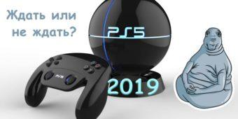 выход Sony PlayStation 5