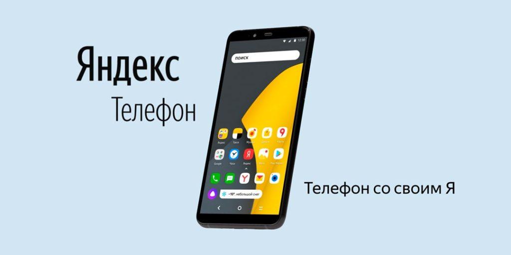Яндекс Телефон - характеристики и цена