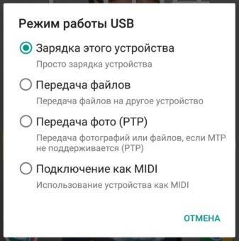 типы подключения телефона к компьютеру через USB