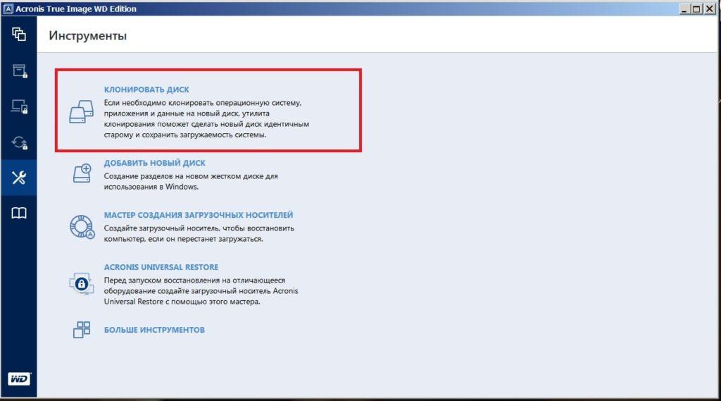 интерфейс утилиты для переноса Windows Acronis True Image