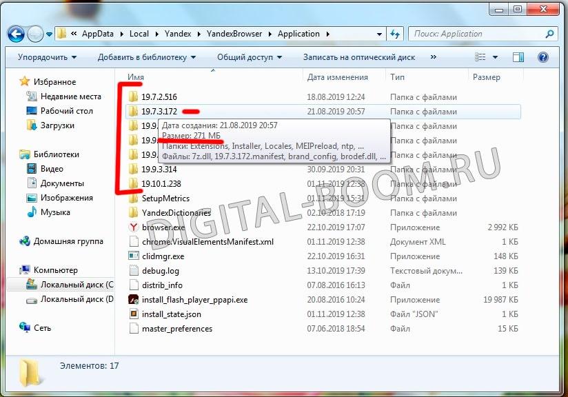 Яндекс браузер весит сильно много